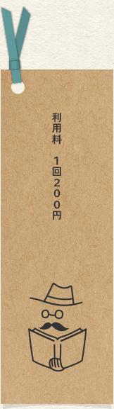 利用料 半年3000円 1回200円